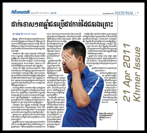 Khmer 1